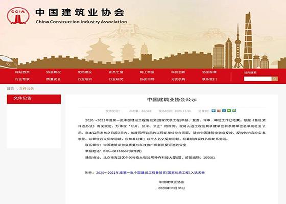 2020~2021度中国建筑工程鲁班奖获奖公示