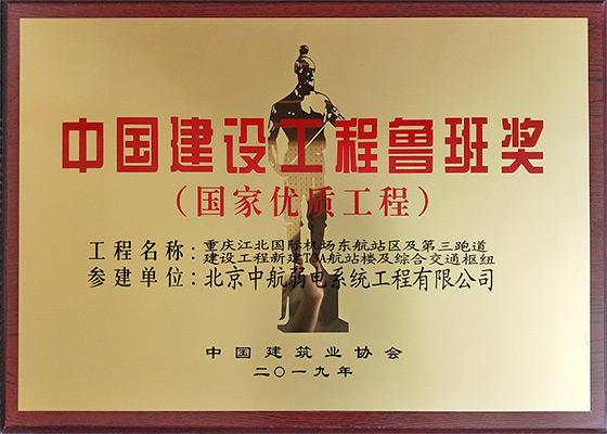 """2019年12月我司参建的""""重庆江北国际机场T3航站楼及综合交通枢纽""""项目获得2018-2019年度中国建筑工程鲁班奖"""