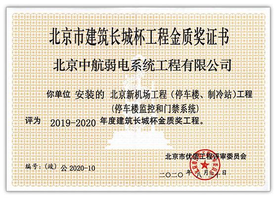 """2020年8月我司参建的""""北京新机场工程(停车楼、制冷站)工程(停车楼监控和门禁系统)""""项目获得2019-2020年建筑长城杯金质奖"""