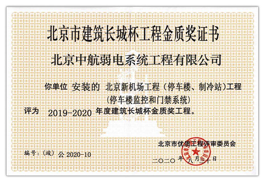 长城杯金质奖证书.jpg