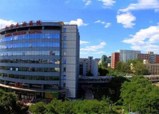 首都医科大学附属北京友谊医院 乐天堂备用网址工程