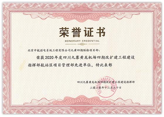 贺我司获四川九寨黄龙机场四期改扩建工程年度先进单位